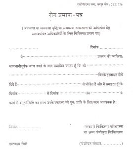 employees loan agreement medical certificate form