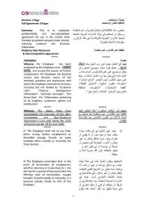 employment offer letter template page px employee non disclosure agreements uae pdf