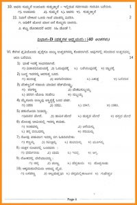 letter of support samples letter writing kannada cbse kannada question papers