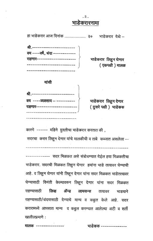 Agreement Formate Images  Agreement Letter Format